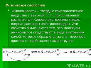 Физические свойства Аминокислоты – твердые кристаллические вещества с высокой т.