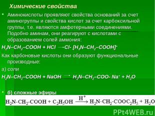 Химические свойства Аминокислоты проявляют свойства оснований за счет аминогрупп