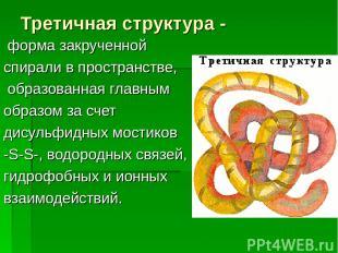 Третичная структура - форма закрученной спирали в пространстве, образованная гла