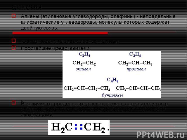 алкены Алкены (этиленовые углеводороды, олефины) - непредельные алифатические углеводороды, молекулы которых содержат двойную связь. Общая формула ряда алкенов - CnH2n. Простейшие представители: В отличие от предельных углеводородов, алкены содержат…