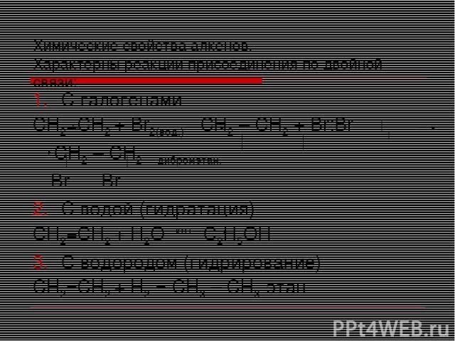 Химические свойства алкенов. Характерны реакции присоединения по двойной связи: С галогенами CH2=CH2 + Br2(вод.) СH2 – CH2 + Br:Br CH2 – CH2 дибромэтан. Br Br С водой (гидратация) CH2=CH2 + Н2О кат С2Н5ОН С водородом (гидрирование) CH2=CH2 + Н2 = CH…