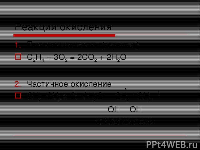 Реакции окисления Полное окисление (горение) С2Н4 + 3O2 = 2CO2 + 2H2O Частичное окисление CH2=CH2 + О + H2O CH2 - CH2 ОН ОН этиленгликоль
