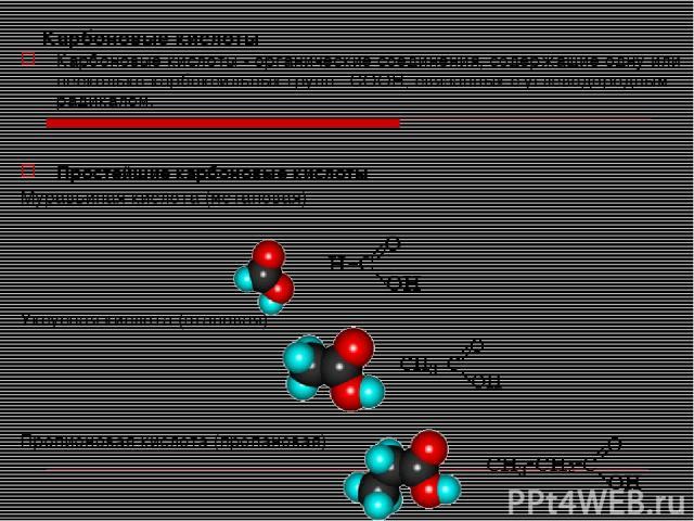 Карбоновые кислоты Карбоновые кислоты - органические соединения, содержащие одну или несколько карбоксильных групп –СООН, связанных с углеводородным радикалом. Простейшие карбоновые кислоты Муравьиная кислота (метановая) Уксусная кислота (этановая) …
