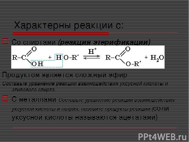 Характерны реакции с: Со спиртами (реакция этерификации) Продуктом является сложный эфир Составьте уравнение реакции взаимодействия уксусной кислоты и этилового спирта. С металлами Составьте уравнение реакции взаимодействия уксусной кислоты и натрия…