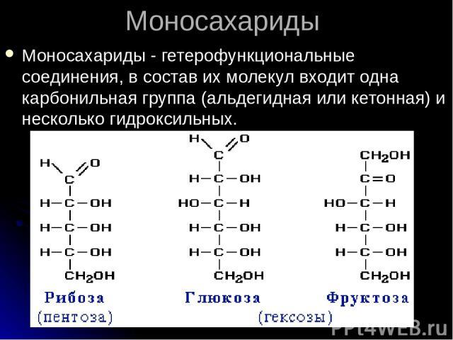 Моносахариды Моносахариды - гетерофункциональные соединения, в состав их молекул входит одна карбонильная группа (альдегидная или кетонная) и несколько гидроксильных.