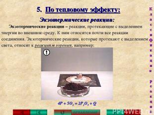 5. По тепловому эффекту: Экзотермические реакции: Экзотермические реакции – реак