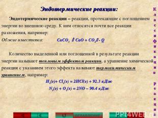 Эндотермические реакции: Эндотермические реакции – реакции, протекающие с поглощ
