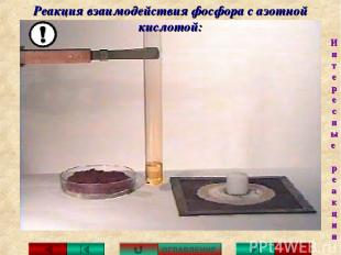 Реакция взаимодействия фосфора с азотной кислотой: ОГЛАВЛЕНИЕ Интересные реакции