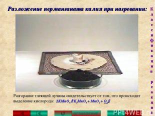 Разложение перманганата калия при нагревании: Разгорание тлеющей лучины свидетел