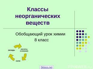 Классы неорганических веществ Обобщающий урок химии 8 класс 5klass.net