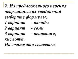 2. Из предложенного перечня неорганических соединений выберите формулы: 1 вариан