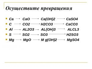 Осуществите превращения Ca CaO Ca(OH)2 CaSO4 C CO2 H2CO3 CaCO3 Al AL2O3 AL(OH)3