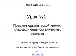 Урок №1 Предмет органической химии. Классификация органических веществ Презентац