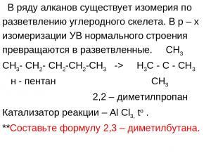 В ряду алканов существует изомерия по разветвлению углеродного скелета. В р – х