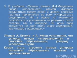 3. В учебнике «Основы химии» Д.И.Менделеев писал: «Способность атомов углерода с
