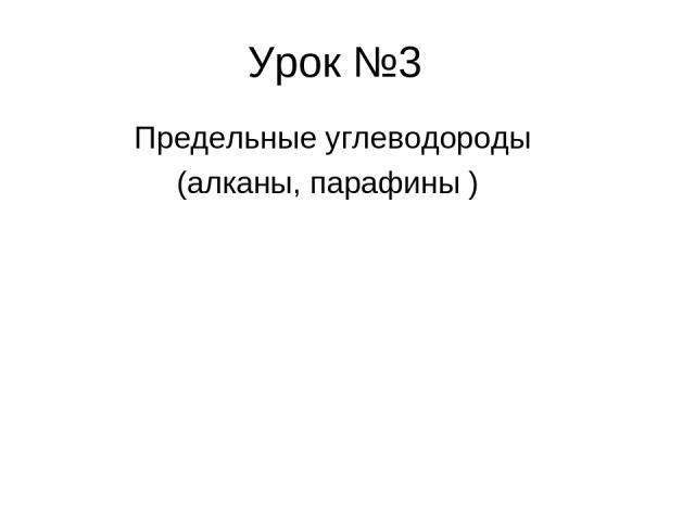 Урок №3 Предельные углеводороды (алканы, парафины )