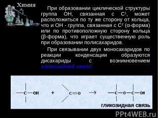 При образовании циклической структуры группа ОН, связанная с C1, может расположи