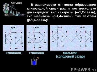 В зависимости от места образования гликозидной связи различают несколько дисахар