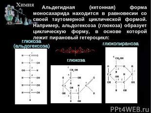 Альдегидная (кетонная) форма моносахарида находится в равновесии со своей таутом