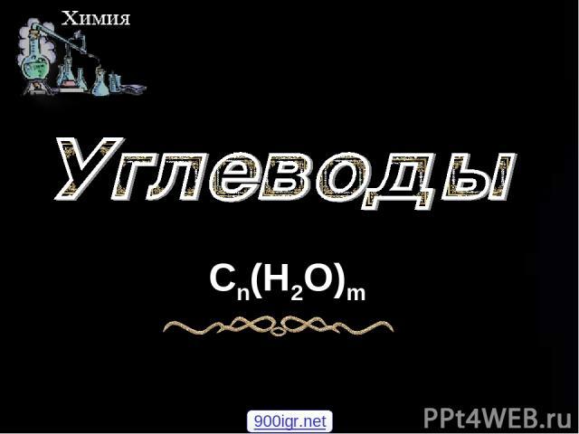 Cn(H2O)m 900igr.net