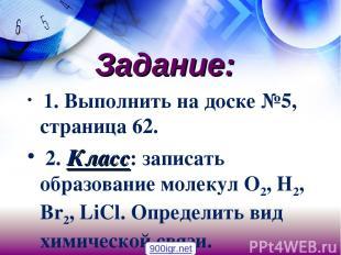 Задание: 1. Выполнить на доске №5, страница 62. 2. Класс: записать образование м