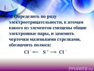 4. Определить по ряду электроотрицательности, к атомам какого из элементов смеще