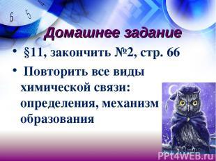 Домашнее задание §11, закончить №2, стр. 66 Повторить все виды химической связи: