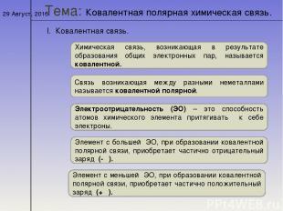 * Тема: Ковалентная полярная химическая связь. I. Ковалентная связь. Химическая