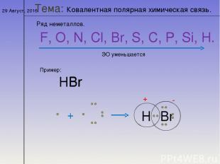 * Тема: Ковалентная полярная химическая связь. Ряд неметаллов. F, O, N, Cl, Br,