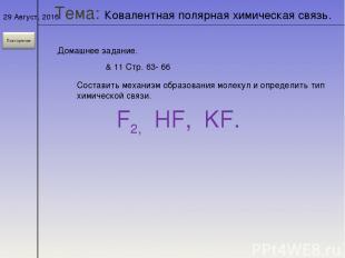 * Домашнее задание. & 11 Стр. 63- 66 Составить механизм образования молекул и оп
