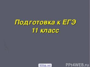 Подготовка к ЕГЭ 11 класс 900igr.net