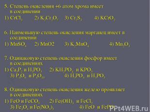 5. Степень окисления +6 атом хрома имеет в соединении 1) CrCl3 2) K2Cr2O7 3) Cr2