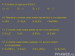 9. Степень углерода в CH3Cl 1) +1 2) - 1 3) + 2 4) - 2 10. Высшую степень окисле