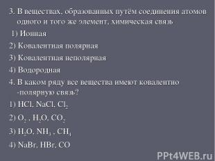 3. В веществах, образованных путём соединения атомов одного и того же элемент, х