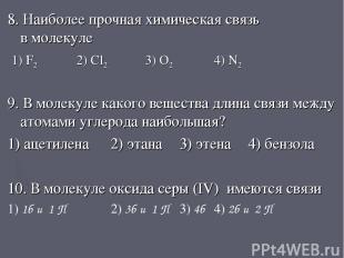8. Наиболее прочная химическая связь в молекуле 1) F2 2) Cl2 3) O2 4) N2 9. В мо
