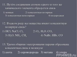 11. Путём соединения атомов одного и того же химического элемента образуется свя