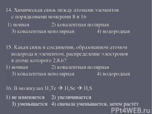 14. Химическая связь между атомами элементов с порядковыми номерами 8 и 16 1) ио