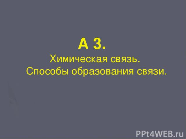 А 3. Химическая связь. Способы образования связи.