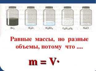 Равные массы, но разные объемы, потому что .... m = V∙ ρ