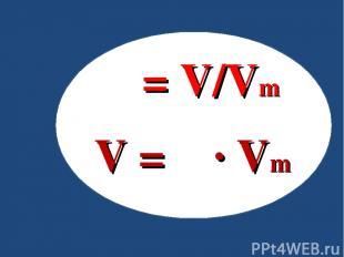ν = V/Vm V = ν ∙ Vm