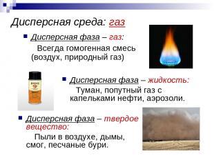 Дисперсная среда: газ Дисперсная фаза – газ: Всегда гомогенная смесь (воздух, пр