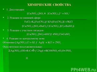 ХИМИЧЕСКИЕ СВОЙСТВА 1. Диссоциация [Cu(NH3)4]SO4 ↔ [Cu(NH3)4]2+ + SO42- 2. Реакц