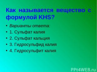 Как называется вещество с формулой KHS? Варианты ответа: 1. Сульфат калия 2. Сул