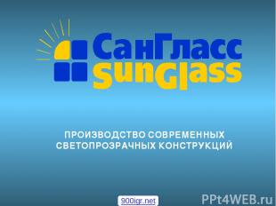 ПРОИЗВОДСТВО СОВРЕМЕННЫХ СВЕТОПРОЗРАЧНЫХ КОНСТРУКЦИЙ 900igr.net