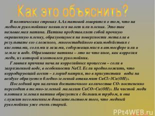 В поэтических строках А.Ахматовой говорится о том, что на медном рукомойнике поя