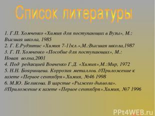 1. Г.П. Хомченко «Химия для поступающих в Вузы», М.: Высшая школа, 1985 2. Г. Е.