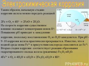 2Fe + O2 + 4H+ = 2FeO + 2H2O. Таким образом, начальную стадию коррозии железа мо
