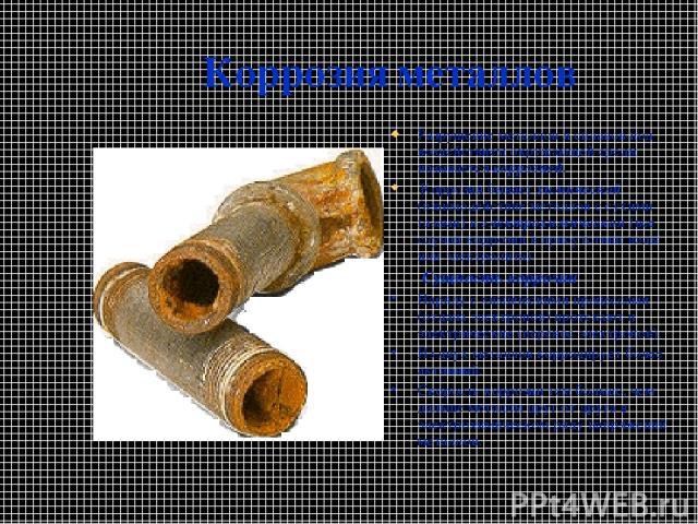 Коррозия металлов Разрушение металлов и сплавов под воздействием окружающей среды называется коррозией. Коррозия бывает химической (взаимодействие металлов с сухими газами) и электрохимическая (все случаи коррозии в присутствии воды или электролита)…