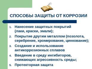 СПОСОБЫ ЗАЩИТЫ ОТ КОРРОЗИИ Нанесение защитных покрытий (лаки, краски, эмали); По