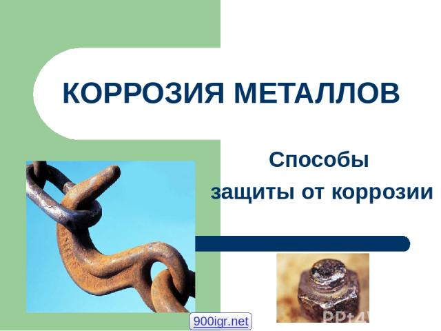 КОРРОЗИЯ МЕТАЛЛОВ Способы защиты от коррозии 900igr.net